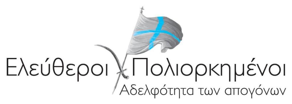 Συνέλευση της Αδελφότητας των Απογόνων των Ελεύθερων Πολιορκημένων