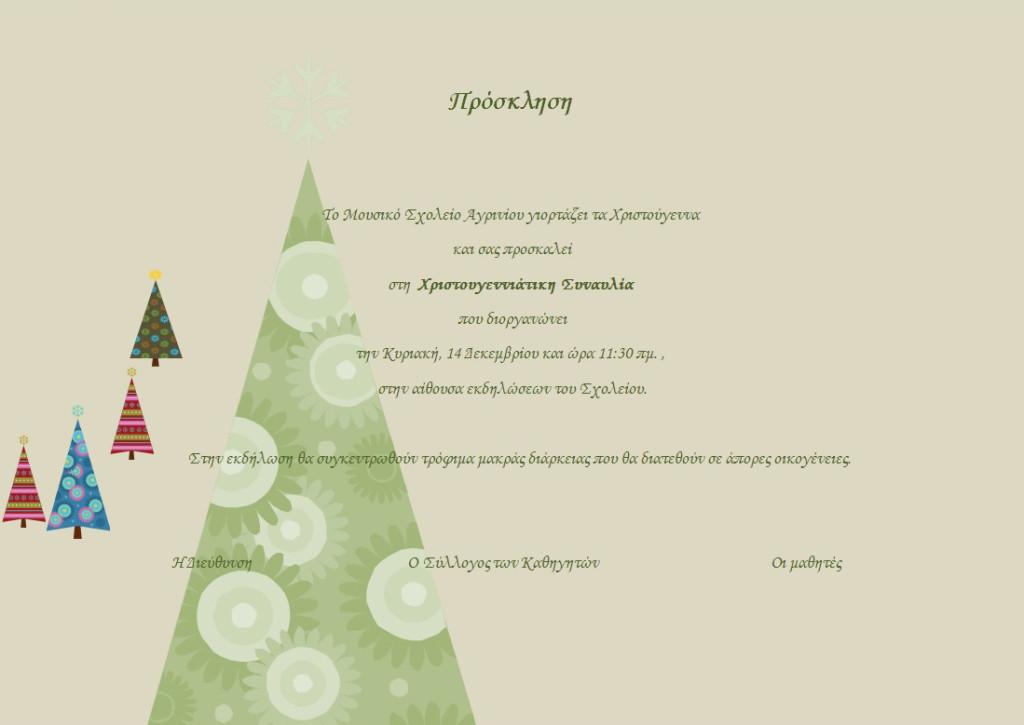 Χριστουγεννιάτικη συναυλία στο Μουσικό Σχολείο Αγρινίου