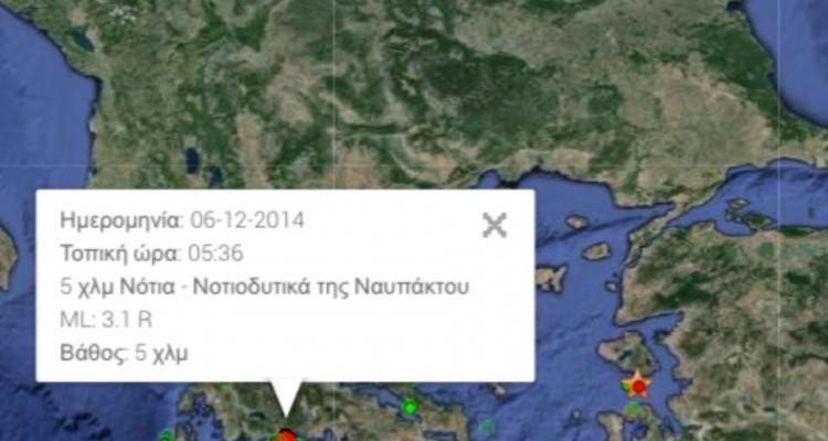 Ναύπακτος: Σεισμική δόνηση 3,1 Ρίχτερ τα ξημερώματα