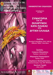 «Συνηγορία για τη Σκλήρυνση κατά Πλάκας στη Δυτική Ελλάδα»
