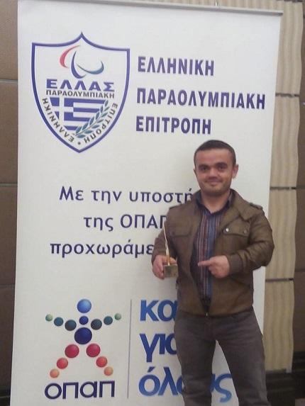 H Ελληνική Παραολυμπιακή Επιτροπή βράβευσε Ξηρομερίτη αθλητή