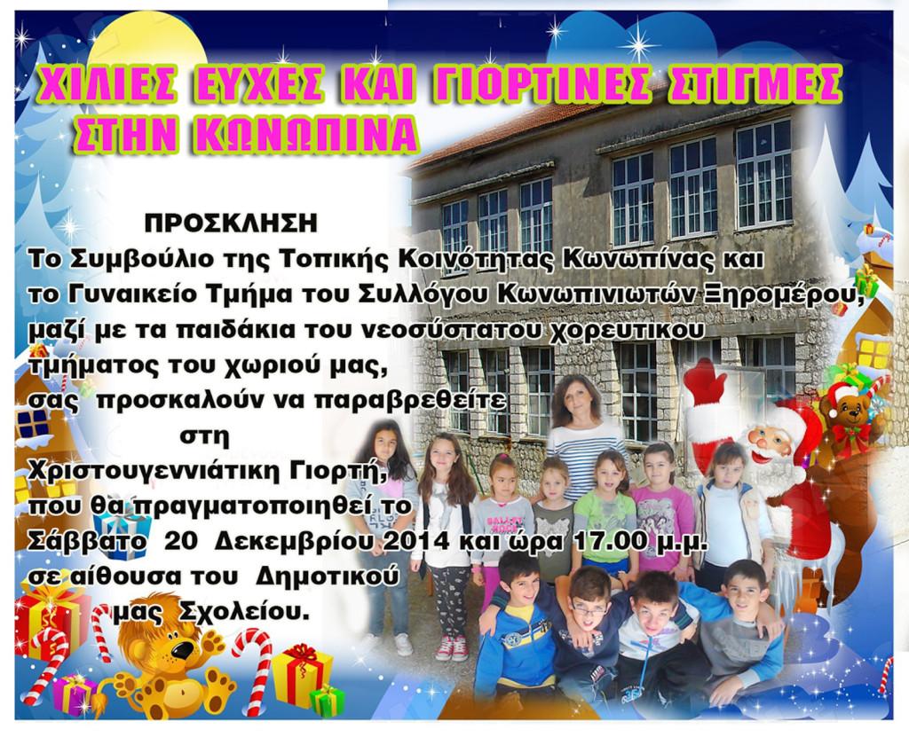 Χίλιες ευχές και γιορτινές στιγμές στην Κωνωπίνα