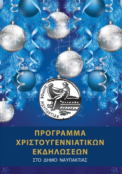 Χριστουγεννιάτικες εκδηλώσεις στο δήμο Ναυπακτίας