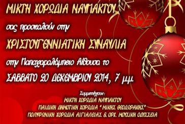 Χριστουγεννιάτικη συναυλία στη Ναύπακτο