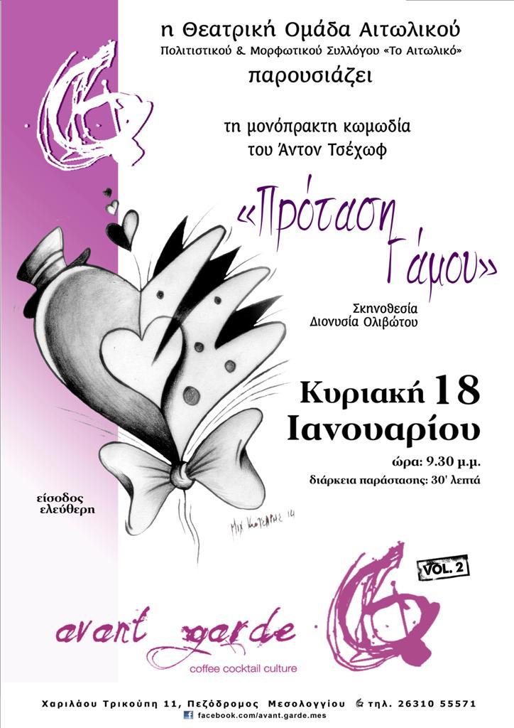 """""""Πρόταση Γάμου"""" μια κωμωδία του Α. Τσέχωφ στο Avant Gar"""