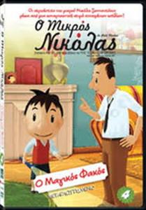 """Αναβολή ταινίας """"Ο μικρός Νικόλας"""""""