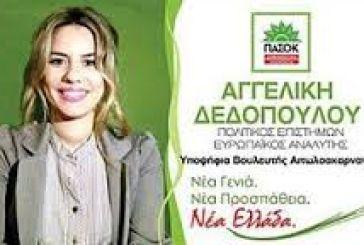H νεότερη υποψήφια βουλευτής Αγγελική Δεδοπούλου με το ΠΑΣΟΚ στην Αιτωλοακαρνανία