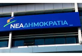 ΝΟΔΕ: Ο κ. Τσίπρας συντήρησε τη στρατηγική του λαϊκισμού