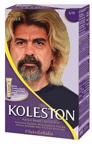 Απίστευτο τρολάρισμα για το μαλλί του Χριστόδουλου Ξηρού (ΦΩΤΟ)