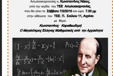 Επιστημονική – πολιτιστική εκδήλωση για τον  Κωνσταντίνο Καραθεοδωρή