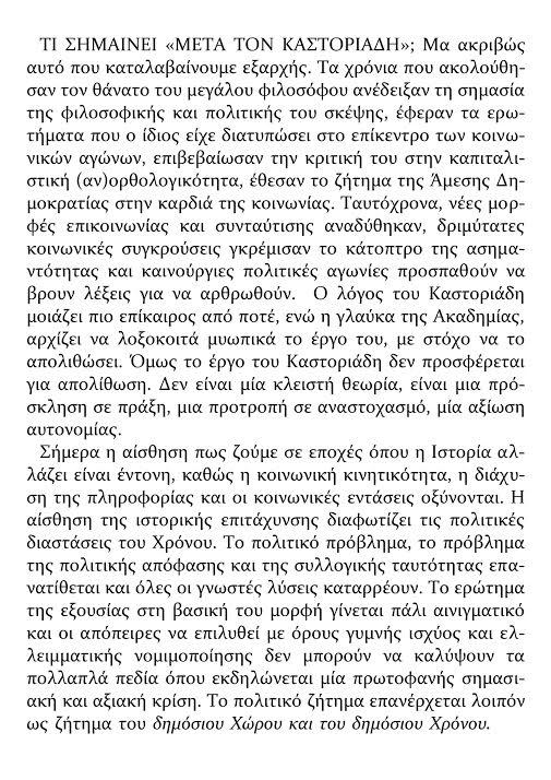 """Συζήτηση με αφορμή την έκδοση του βιβλίου """"Μετά τον Καστοριάδη"""""""