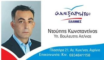 Δήλωση Κ.Ντούπη, υποψήφιου βουλευτή ΑΝ.ΕΛ.