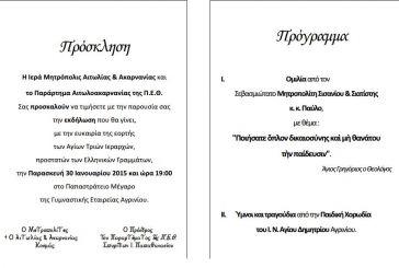 Εκδήλωση για τους Τρεις Ιεράρχες στο Παπαστράτειο