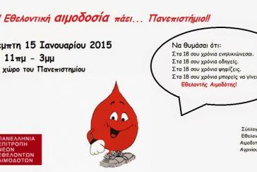 Η εθελοντική αιμοδοσία πάει…Πανεπιστήμιο!
