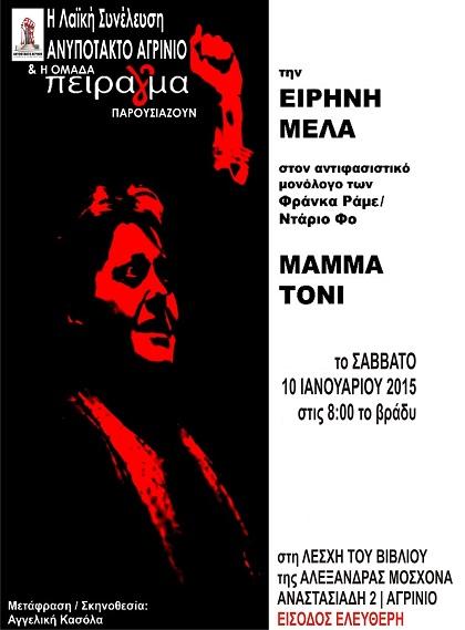 «Μamma Τoni» από το Ανυπότακτο Αγρίνιο και την ομάδα Πείρα(γ)μα