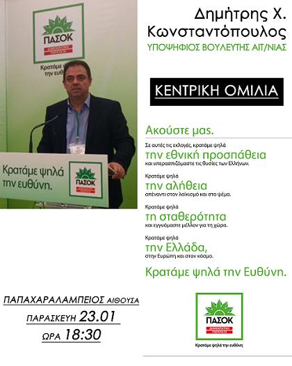 Απόψε η κεντρική προεκλογική ομιλία του Δημ. Κωνσταντόπουλου στη Ναύπακτο