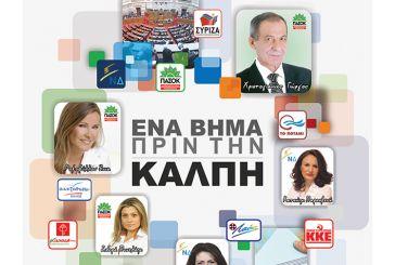 Κυκλοφόρησε η εφημερίδα «Εκλογές 2015» της reset media