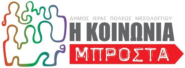 «Διαγραφή οφειλών Δήμου προς μικροπρομηθευτές: ανάλγητη, ανήθικη και αντικοινωνική απόφαση!»