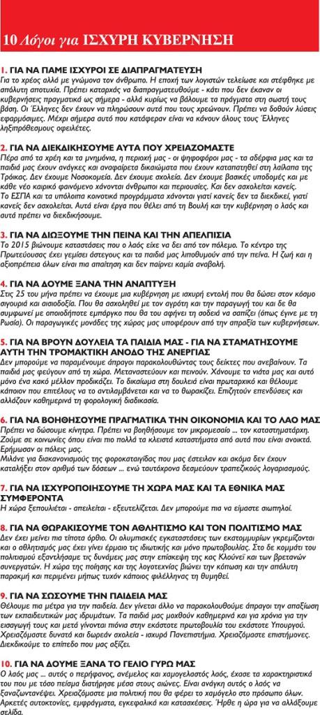 Σταύρος Καραγκούνης: 10 λόγοι για ισχυρή κυβέρνηση ΣΥΡΙΖΑ