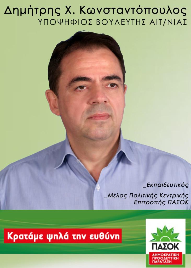 Μήνυμα του Δημήτρη Κωνσταντόπουλου, υποψήφιου Βουλευτή με το ΠΑΣΟΚ