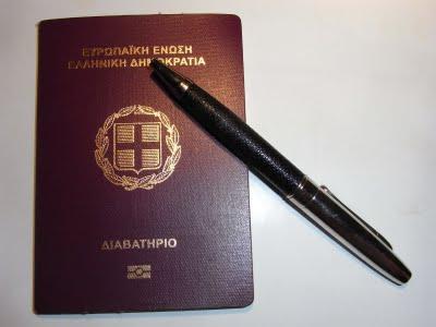 Ωράριο λειτουργίας των Γραφείων Διαβατηρίων το Σάββατο και την Κυριακή