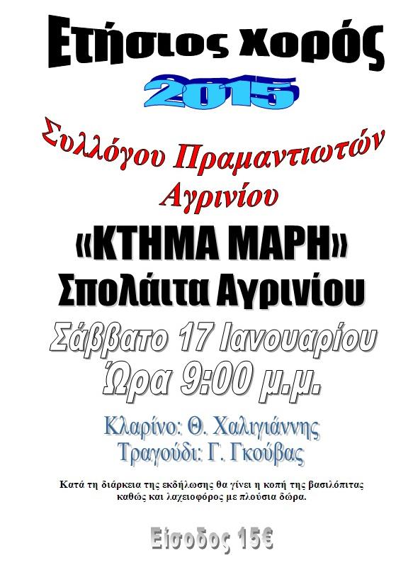 Eτήσιος χορός Συλλόγου Πραμαντιωτών Αγρινίου