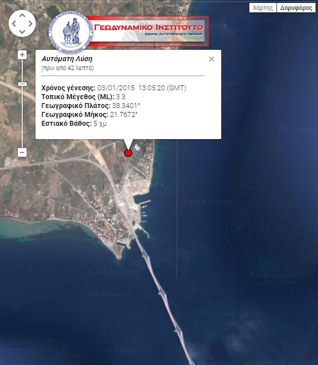 Επίκεντρο σεισμικής δόνησης κοντά στη Ναύπακτο