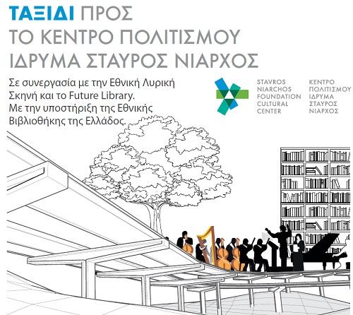 Σε Αγρίνιο και Ναύπακτο το πρόγραμμα «Ταξίδι προς το Κέντρο Πολιτισμού Ίδρυμα Σταύρος Νιάρχος»