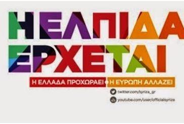 Συνάντηση γνωριμίας με τους υποψήφιους βουλευτές του ΣΥΡΙΖΑ στην Αμφιλοχία