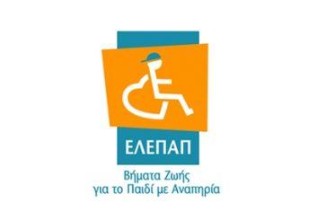ΕΛΕΠΑΠ Αγρινίου: δράσεις ευαισθητοποίησης για τα Άτομα με Αναπηρίες