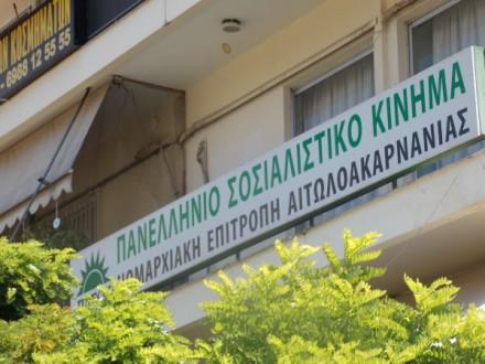 Το ψηφοδέλτιο του ΠΑΣΟΚ στην Αιτωλοακαρνανία