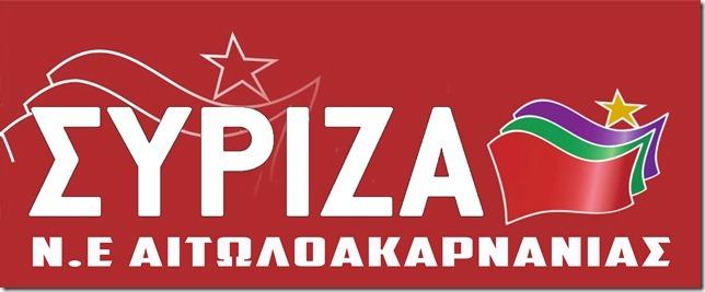 Οι πολιτικές εκδηλώσεις του ΣΥΡΙΖΑ στην Αιτωλοακαρνανία