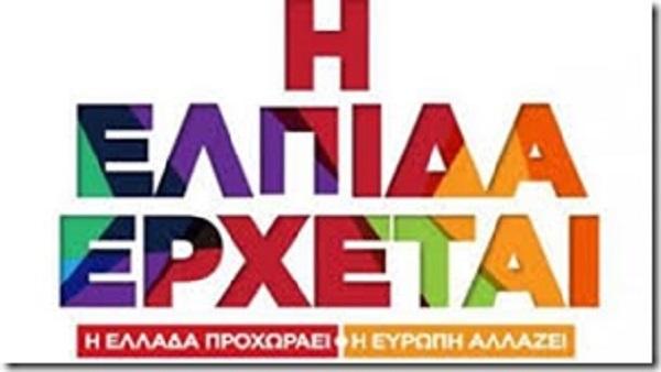 Εγκαίνια του εκλογικού κέντρου του ΣΥΡΙΖΑ στο Θέρμο