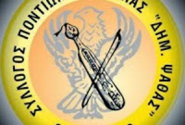 Αγρίνιο: συνδράμει στη συγκέντρωση ανθρωπιστικού υλικού ο Σύλλογος Ποντίων Αιτωλoακαρνανίας