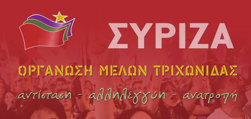 Η Ο.Μ. ΣΥΡΙΖΑ Τριχωνίδας καλεί στα εγκαίνια του εκλογικού της κέντρου