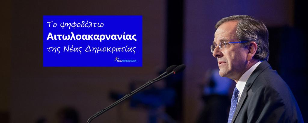 Το ψηφοδέλτιο της Νέας Δημοκρατίας στην Αιτωλοακαρνανία