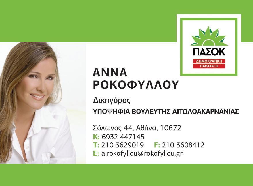 Δήλωση Άννας Ροκοφύλλου για την υποψηφιοτητά της με το ΠΑΣΟΚ