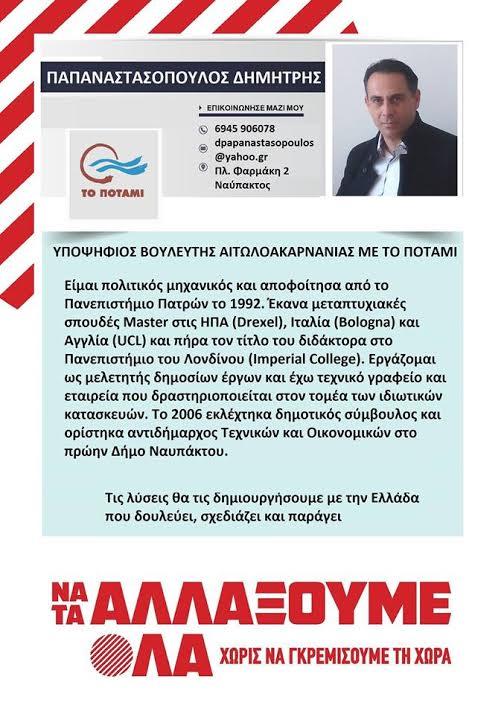 """Δημήτρης Παπαναστασόπουλος, υποψήφιος βουλευτής Αιτωλοακαρνανίας με το """"Ποτάμι"""""""