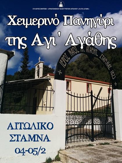 ΧΕΙΜΕΡΙΝΗ_ΑΓΙΑΓΑΘΗ