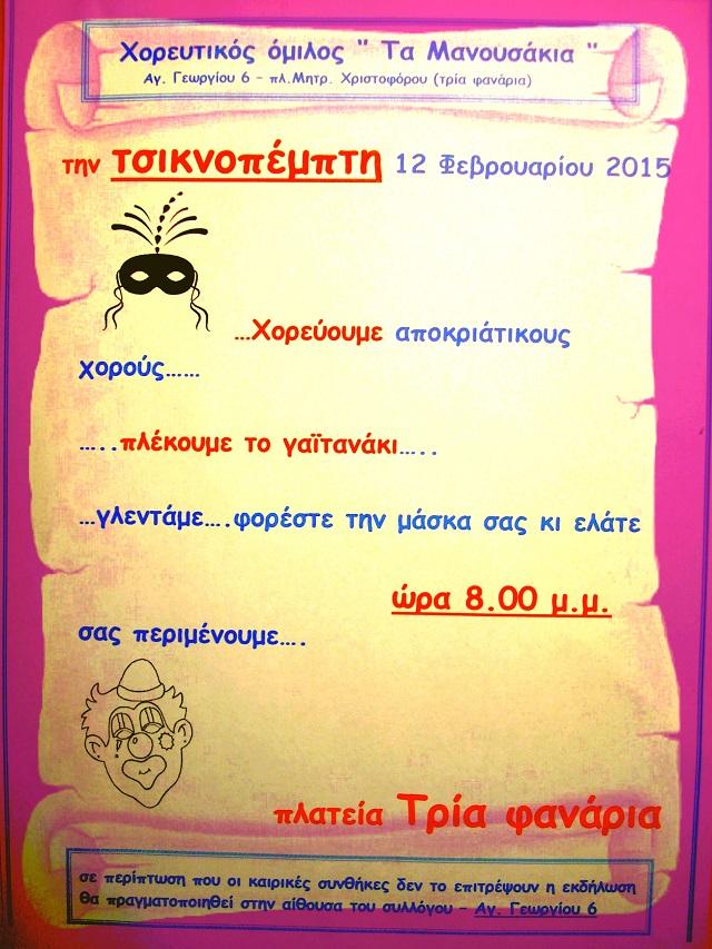 αποκρ2