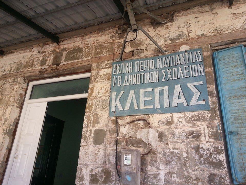 Παράδοση τροφίμων στην Κλεπά
