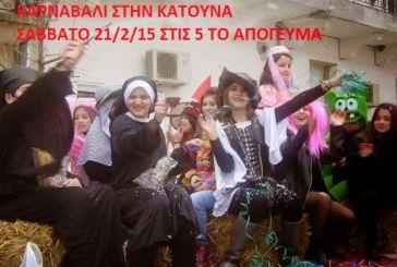 Αύριο Σάββατο το Καρναβάλι της Κατούνας