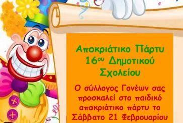 Πρόσκληση στο παιδικό αποκριάτικο πάρτυ του 16ου Δημοτικού Σχολείου Αγρινίου