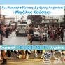 Ο δήμος Αγρινίου καλεί στο διήμερο αθλητικών εκδηλώσεων , στη...