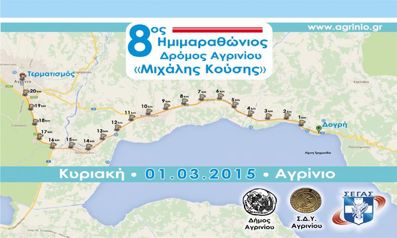 Κυκλοφοριακές ρυθμίσεις για τον Ημιμαραθώνιο αύριο Κυριακή