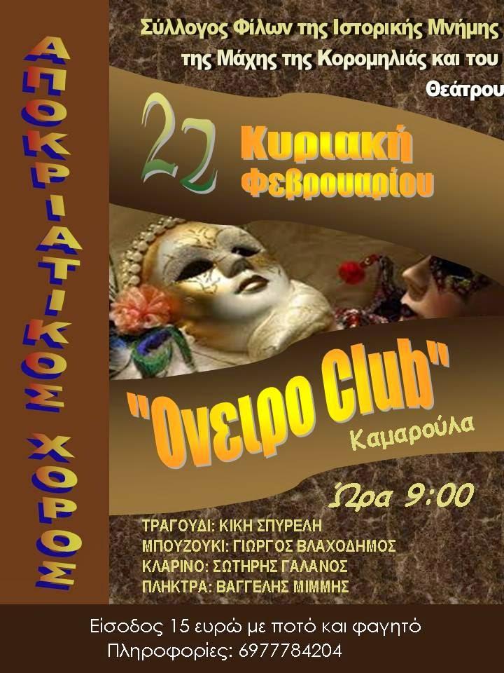 Την ερχόμενη Κυριακή 22 Φεβρουαρίου ο χορός των Φίλων της Μάχης της Κορομηλιάς