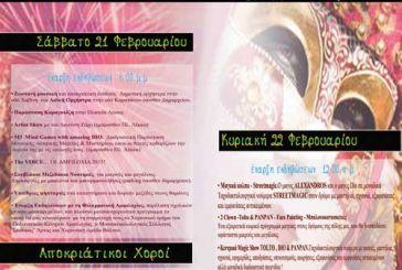 To πρόγραμμα των αποκριάτικων εκδηλώσεων του δήμου Αμφιλοχίας