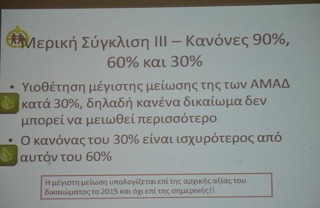 epi-enosi-imerida-xalkiopouloi4