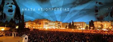Συγκέντρωση την ώρα του Eurogroup αύριο στο Αγρίνιο