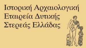 istoriki-arxaiologiki-etaireia